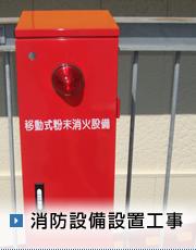 消防設備設置工事