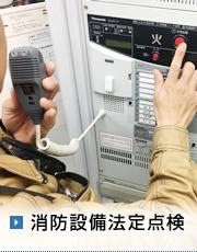 消防設備法定点検