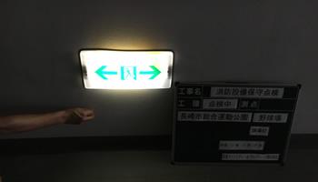 誘導灯点検